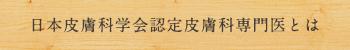 日本皮膚科学会認定皮膚科専門医とは